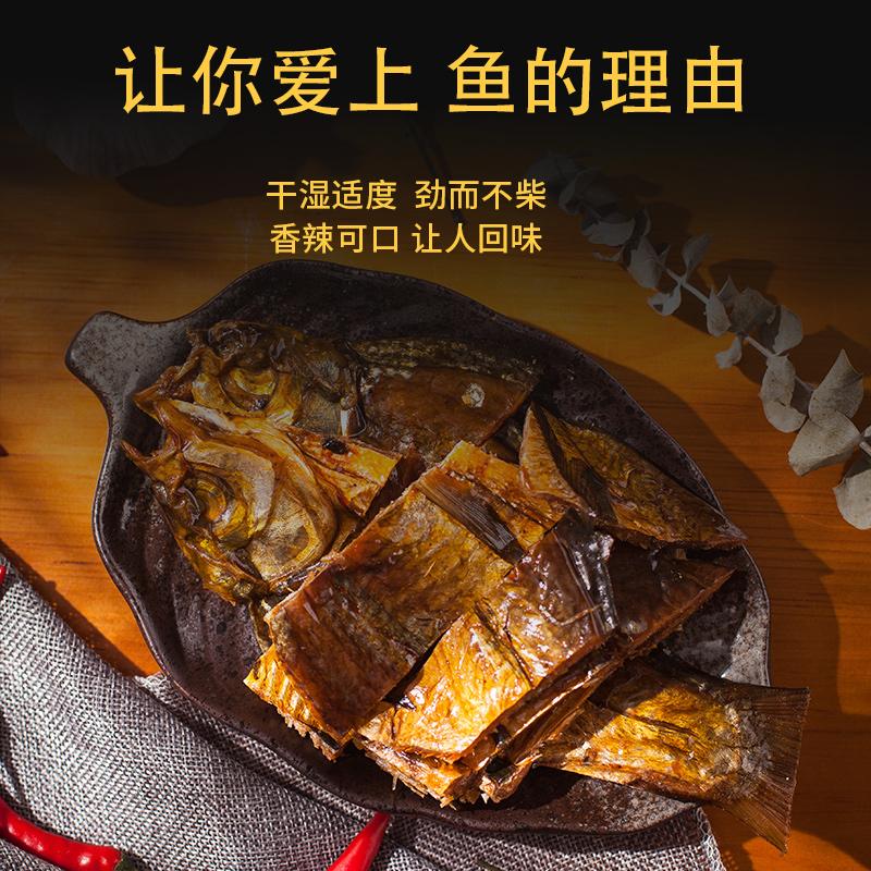丹姨湖南常德特产酱板鱼150克 整条即食鱼类麻辣休闲零食品小吃